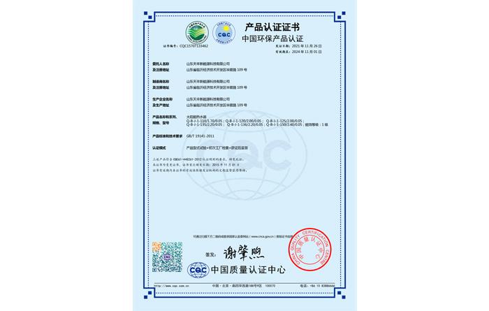 中国太阳能热利用工程设计施工证书